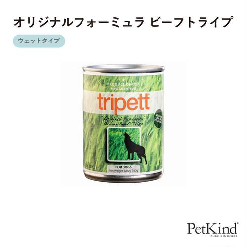 【ペットカインド】トライペット 缶詰 オリジナルフォーミュラ ビーフトライプ 340g