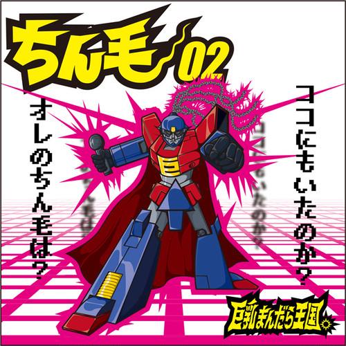 3rd Album『ちん毛02』