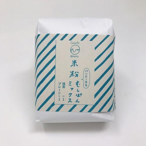 ハト畑 米粉むしぱんミックス(抹茶+プレーン)