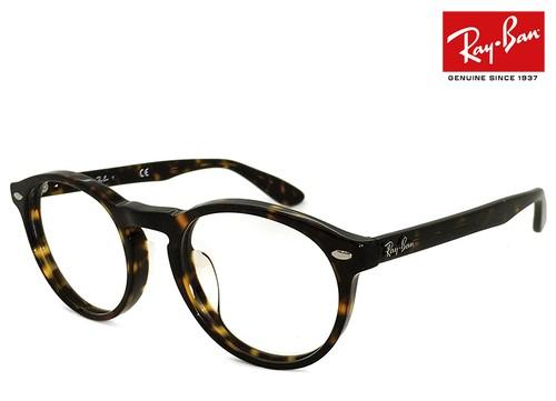 レイバン 眼鏡 メガネ RB5283f 2012 Ray-Ban ボストン RX5283f メンズ レディース 丸眼鏡
