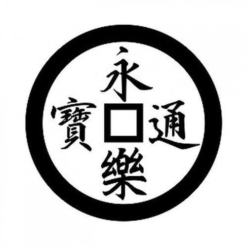 永楽通宝 aiデータ