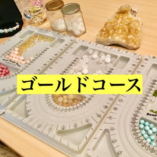 【ゴールドコース】オーダーメイドブレスレット(フロマリメッセージ付き)