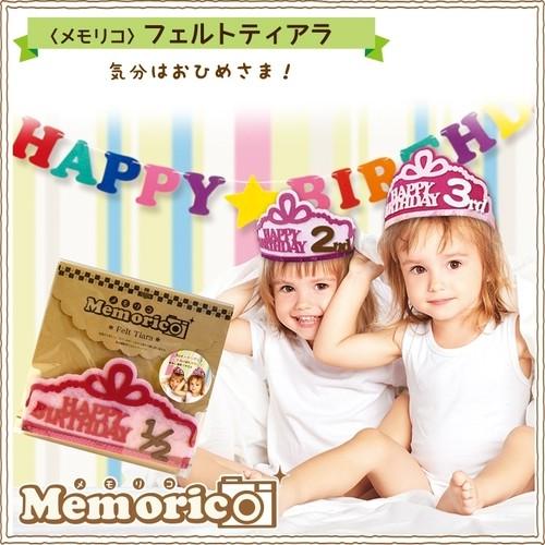 【memorico】Birthday ティアラ