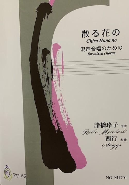 M1701 Chiru Hana no(Mixed Chorus/R. Morohashi /Full Score)