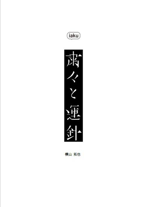 【戯曲】iaku「粛々と運針」