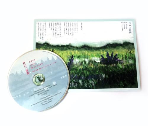 CD Booklet [月の三重奏]