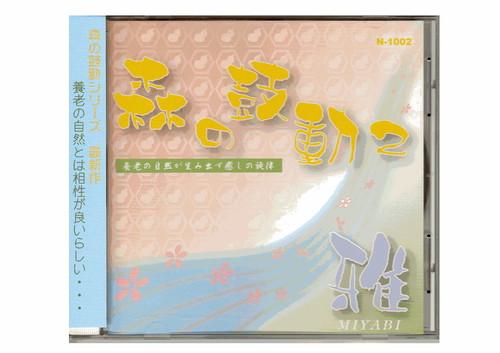 【著作権フリー】 森の鼓動2 雅 中北利男 WAVファイルダウンロード版