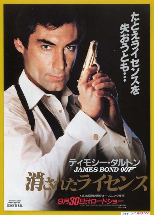 (2) 007/消されたライセンス【第16弾】