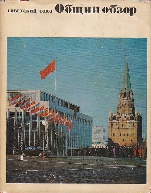 「ソビエト連邦要覧」1972年 大判厚冊