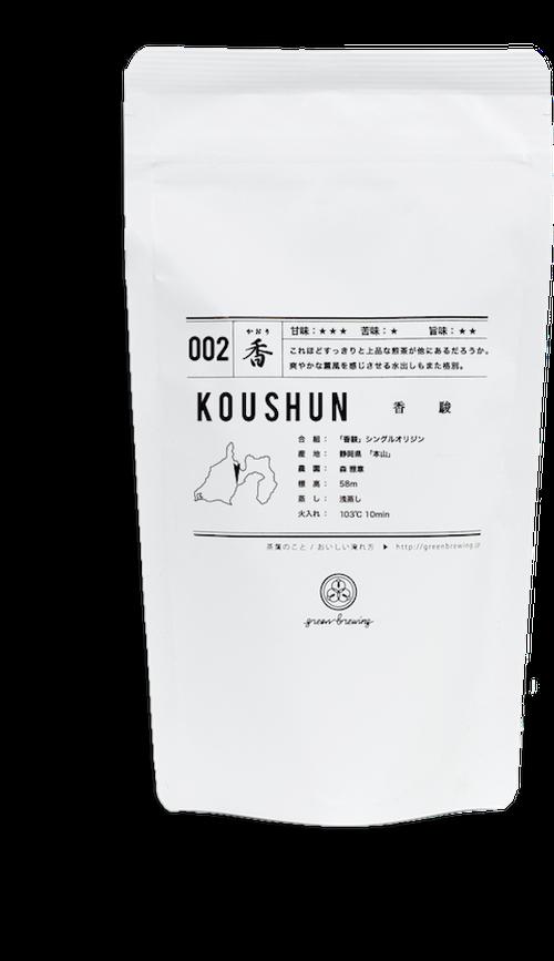 002 KOUSHUN 香駿 (100g)