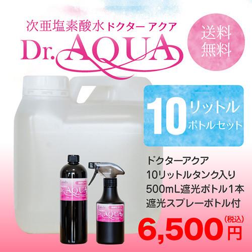ドクターアクア 10リットル ★ボトルセット【送料無料】