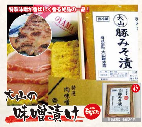 6枚 90g和豚もちぶた肩ロース味噌漬け【大山総本店】