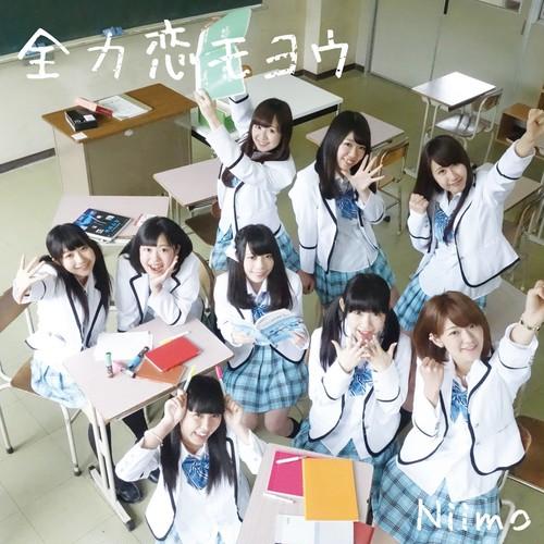 4thシングル「全力恋モヨウ」流通版