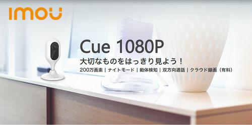IMOU<Cue 1080P>【屋内超視野角モデル】