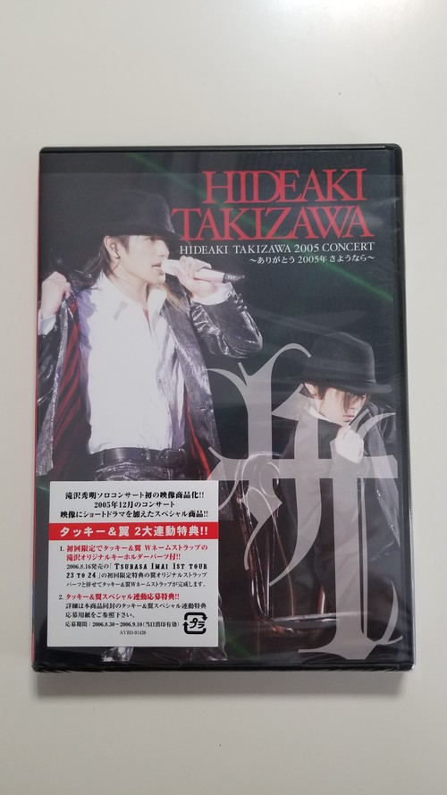 滝沢 秀明 2005 CONCERT ありがとう2005年さようなら 【DVD】