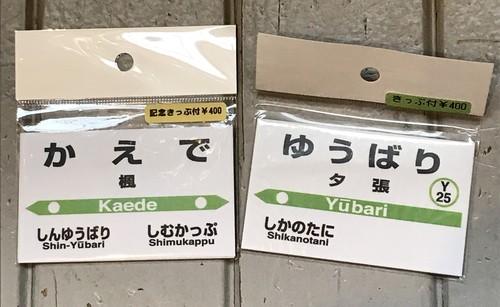 ぽっぽや/電車関連小物
