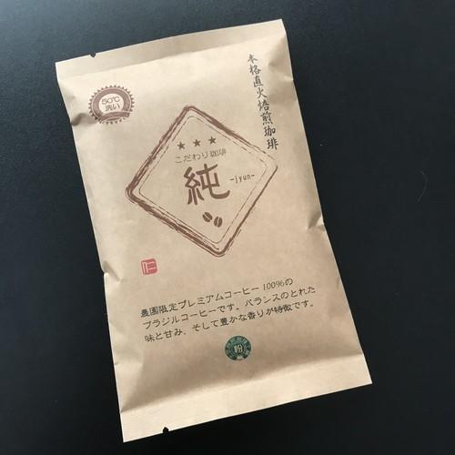 こだわり珈琲 純 -jun- 100g