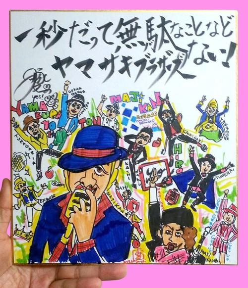YAMASAKI BROTHERS 10TH ANNIVERSARY  『絵と書(ええとしにしよう)』M