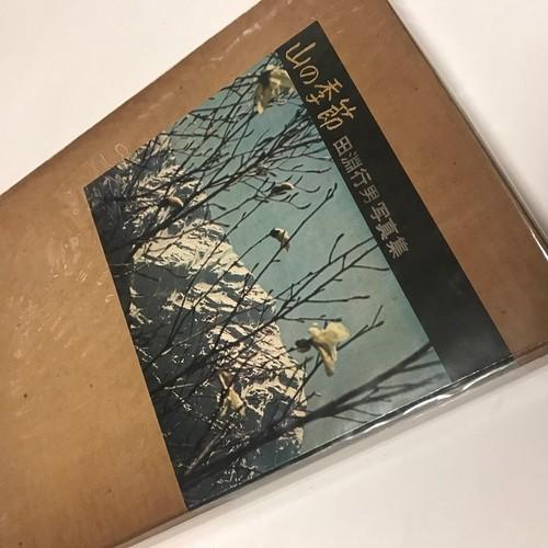 山の季節 / 田淵 行男 / 朝日新聞社 1969