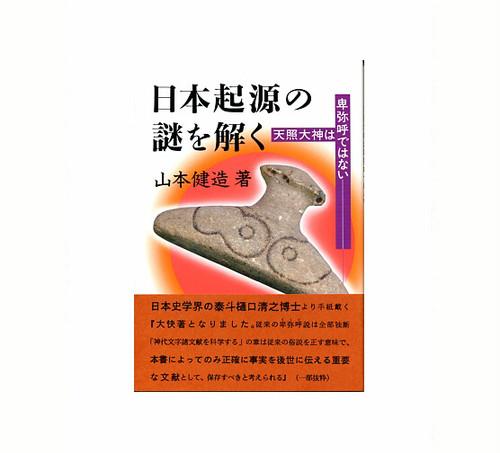 日本起源の謎を解く (送料等込)