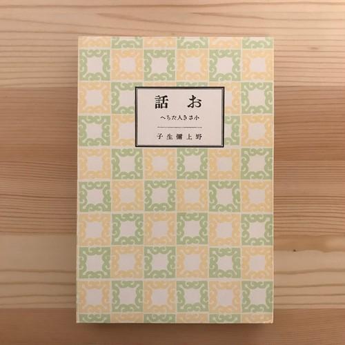 お話(名著復刻日本児童文学館) / 野上弥生子(著)