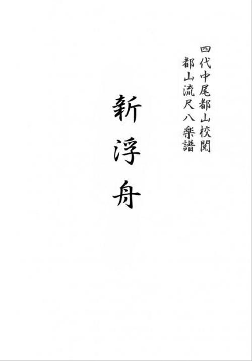 T32i196 SHINUKIFUNE(Shakuhachi/M. Kengyo /Full Score)