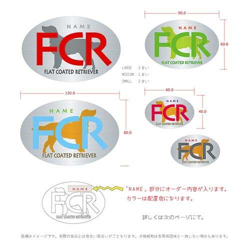 FLAT COATED COOL STICKER with NAME