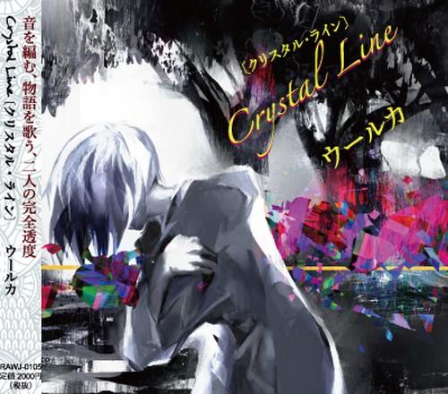 1st アルバム「Crystal Line」