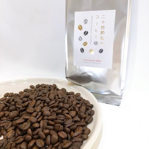 二十四節気のコーヒー「大暑」120g