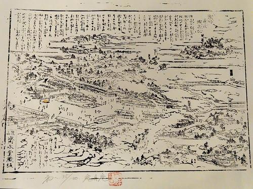 名所木版画「豫州道後温泉記」江戸時代原版から復刻!初刷り100部限定価格