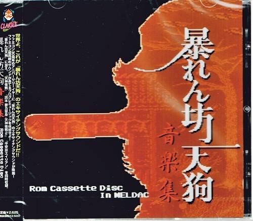 [新品] [CD] 暴れん坊天狗音楽集 - Rom Cassette Disc In MELDAC / クラリスディスク