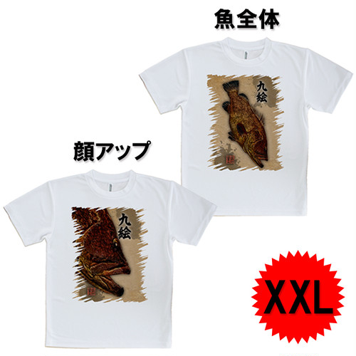 魚拓Tシャツ【XXLサイズ 背景:茶・送料無料】