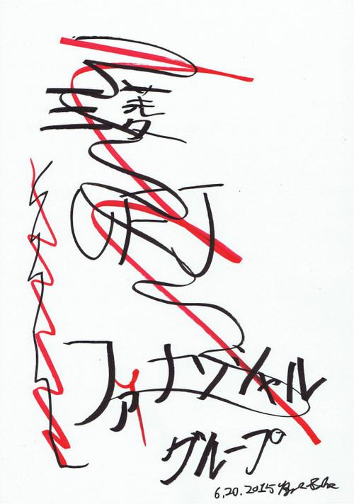 西山雪包『三菱UFJファイナンシャルグループ』