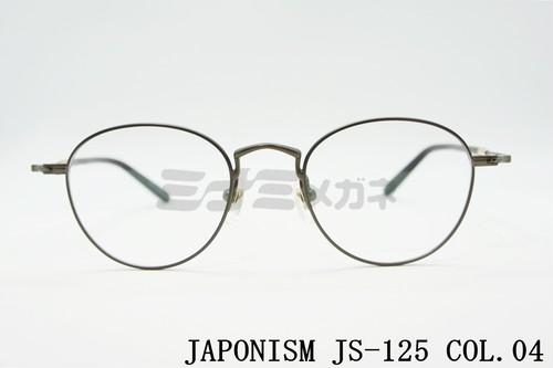 【正規取扱店】JAPONISM(ジャポニスム) JS-125 COL.04
