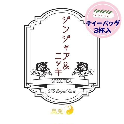 3杯入 ジンジャア&ニッキブレンド(ティーバッグタイプ)