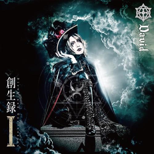 【David】(通常盤)  1st MINI ALBUM 「創生録 Ⅰ ~Birth and Confession~」