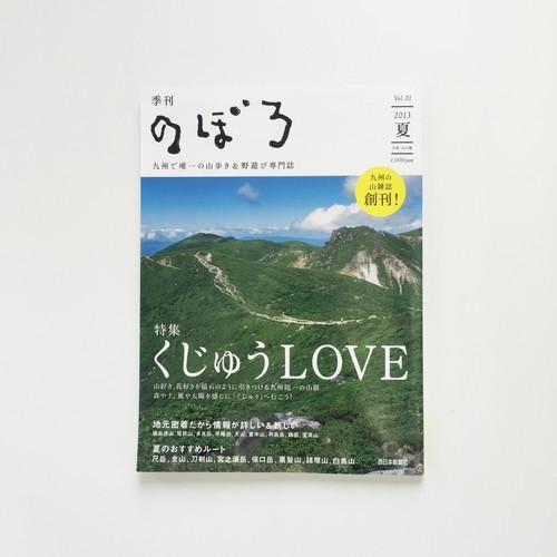 季刊のぼろ Vol.1(2013・夏)