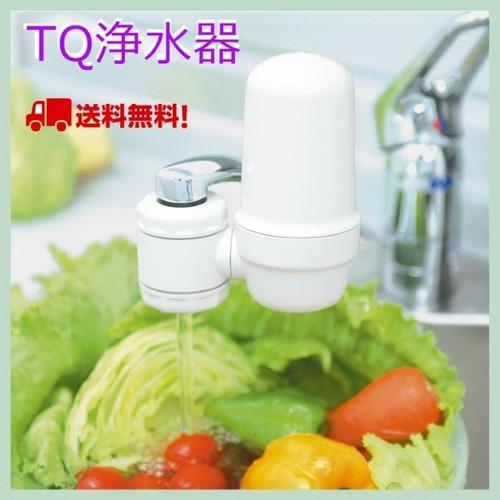 TQ浄水器 (TQK-type)