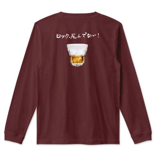 【裏面】ロック、死んでない! / 5.6オンス リブ付きロングTシャツ (United Athle)