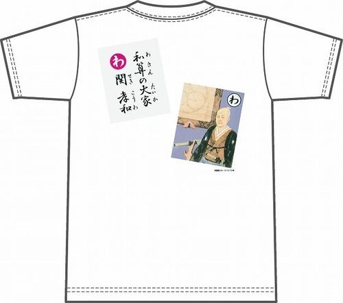 上毛かるた×KING OF JMKオリジナルTシャツ【白・わ】