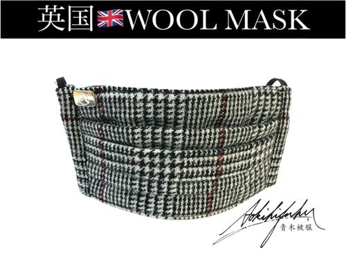 英国ウールマスク2枚セット グレンチェック  *真鍮リベット付