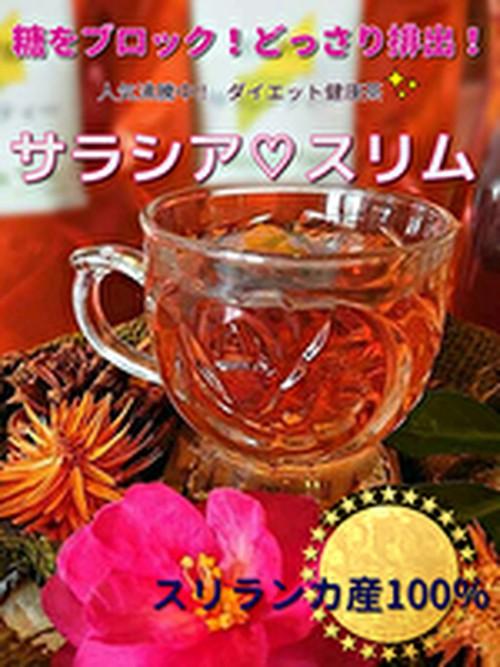 ダイエット健康茶 サラシア茶 サラシア♡スリム 3gx30袋 1セットダイエット茶