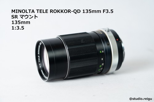 MINOLTA MC TELE ROKKOR-QD 135mm F3.5 ミノルタ レンズ