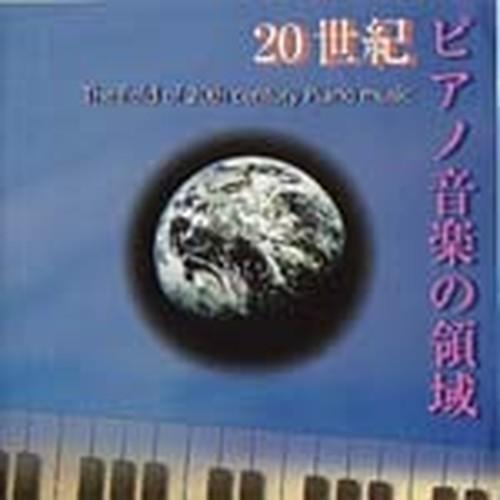 彫刻する(Piano solo)
