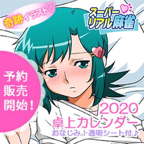 スーパーリアル麻雀2020年カレンダー【Bセット】