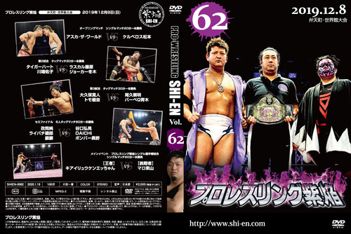 DVD vol62(2019.12/8 世界館大会)