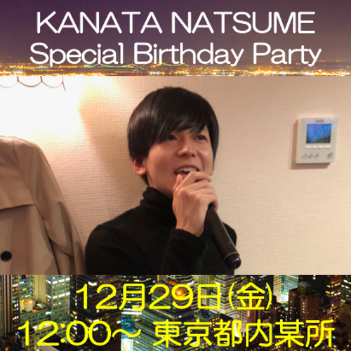【夏目哉大】12/29 KANATA NATSUME Special Birthday Party