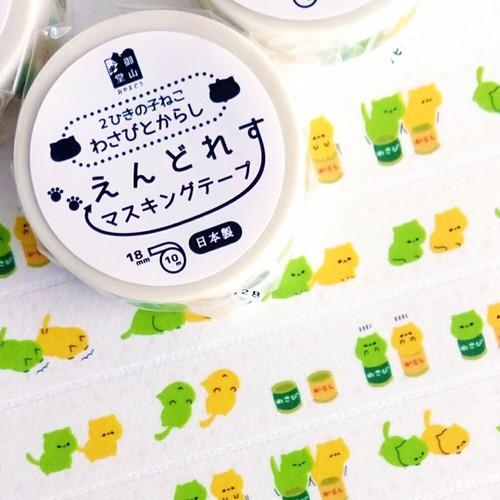猫と戦車の雑貨店 御山堂/わさびとからし えんどれすマスキングテープ