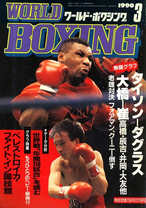 ワールド・ボクシング 1990年03月号 Vol.9 No.3 熱闘グラフ タイソンーダグラス