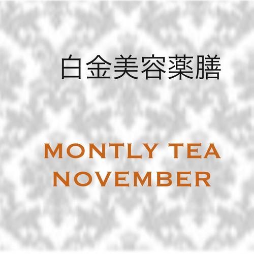 【11月限定】 薬膳茶 MONTHLY TEA 《 NOVEMBER》24g(3g×8袋)